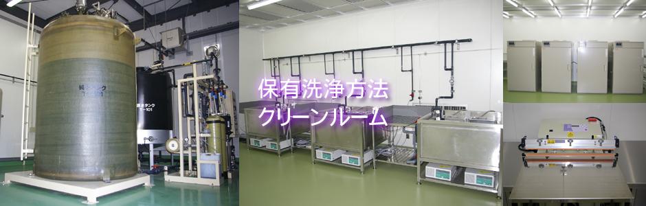 クリーンルーム|保有洗浄方法